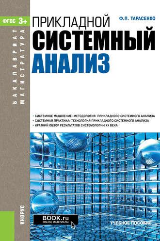Картинки по запросу прикладной системный анализ тарасенко
