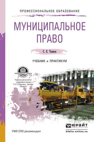 Муниципальное право россии под ред. Кокотова а. Н. Учебник.