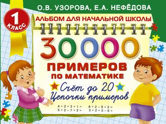 30000 примеров по математике. 1 класс. Счет до 20. Цепочки примеров