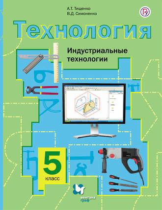 Учебник технология труды 5 класс синица симоненко читать онлайн.