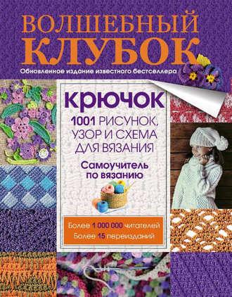волшебный клубок крючок 1001 рисунок узор и схема для вязания