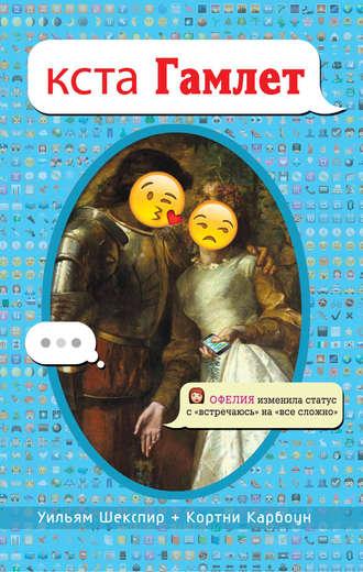 Уильям шекспир книга гамлет, принц датский – скачать fb2, epub.
