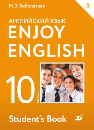 И. В. Михеева, книга для учителя к учебнику о. В. Афанасьевой, и.