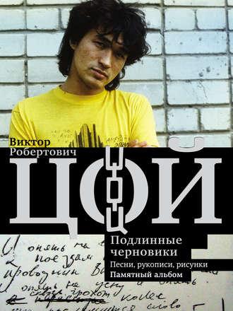 Сергей бугаев раскритиковал алексея учителя за фильм про цоя.