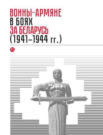 Воины-армяне в боях за Беларусь (1941–1944 гг.) – скачать pdf на ЛитРес