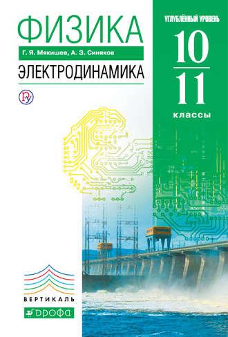 Физика, 10 класс (г. Я. Мякишев, б. Б. Буховцев, н. Н. Сотский.