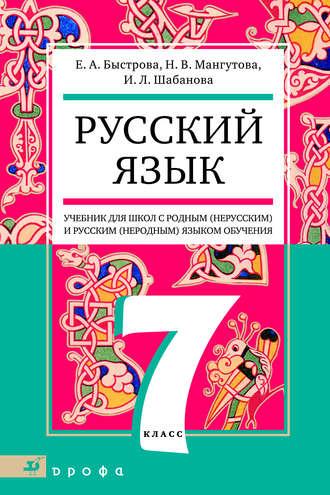 учебник по русскому языку 7 класс быстрова онлайн