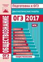 Обществознание. Подготовка к ОГЭ в 2017 году. Диагностические работы