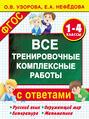 Все тренировочные комплексные работы с ответами. 1–4 классы. Русский язык, окружающий мир, литература, математика
