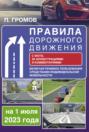 Правила дорожного движения с фотографиями, 3D иллюстрациями и комментариями на 2020 год
