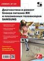 Диагностика и ремонт блоков питания ЖК и плазменных телевизоров SAMSUNG