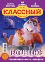 Классный журнал №22\/2020
