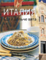 Италия. Еда и дольче вита