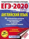 ЕГЭ-2020. Английский язык. 30 тренировочных вариантов экзаменационных работ для подготовки к единому государственному экзамену