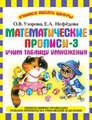 Математические прописи-3. Учим таблицу умножения