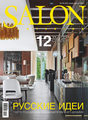 SALON-interior №07-08\/2020