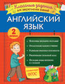 Английский язык. Классные задания для закрепления знаний. 2 класс