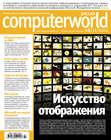 Журнал Computerworld Россия №27\/2011