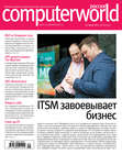 Журнал Computerworld Россия №09\/2017