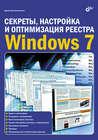 Секреты, настройка и оптимизация реестра Windows 7