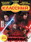Классный журнал №45\/2017