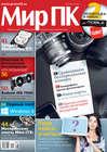 Журнал «Мир ПК» №04\/2012
