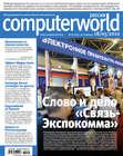 Журнал Computerworld Россия №16\/2010