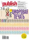 Журнал Publish №07-08\/2012