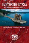 Шантарские острова. Географическая энциклопедия