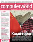 Журнал Computerworld Россия №32\/2010
