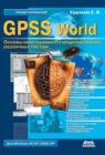 GPSS World. Основы имитационного моделирования различных систем