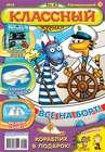 Классный журнал №43\/2012
