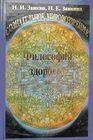 Учебник развития сознания. Книга 7. Философия здоровья