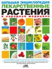 Большая энциклопедия. Лекарственные растения в народной медицине