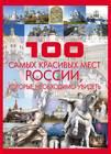 100 самых красивых мест России