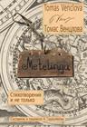 Metelinga. Стихотворения и не только