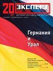 Эксперт Урал 39-40-2020