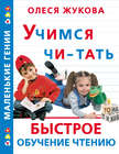 Учимся читать. Быстрое обучение чтению