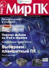 Журнал «Мир ПК» №10\/2011