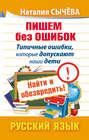 Пишем без ошибок. Типичные ошибки, которые допускают наши дети. Найти и обезвредить! Русский язык