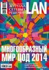Журнал сетевых решений \/ LAN №07-08\/2014