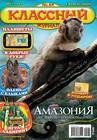 Классный журнал №44\/2014