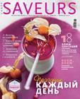 Журнал Saveurs №01-02\/2015