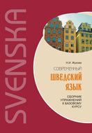 Современный шведский язык: сборник упражнений к базовому курсу
