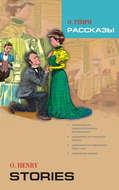 Рассказы. Книга для чтения на английском языке (+MP3)