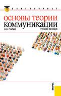 Основы теории коммуникации