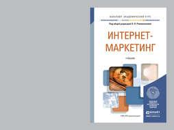 Интернет-маркетинг. Учебник для академического бакалавриата