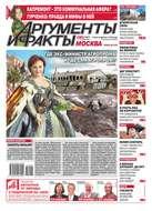 Аргументы и факты Москва 46-2015