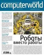 Журнал Computerworld Россия №24\/2015