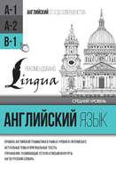 Английский язык для среднего уровня. Уровень B1